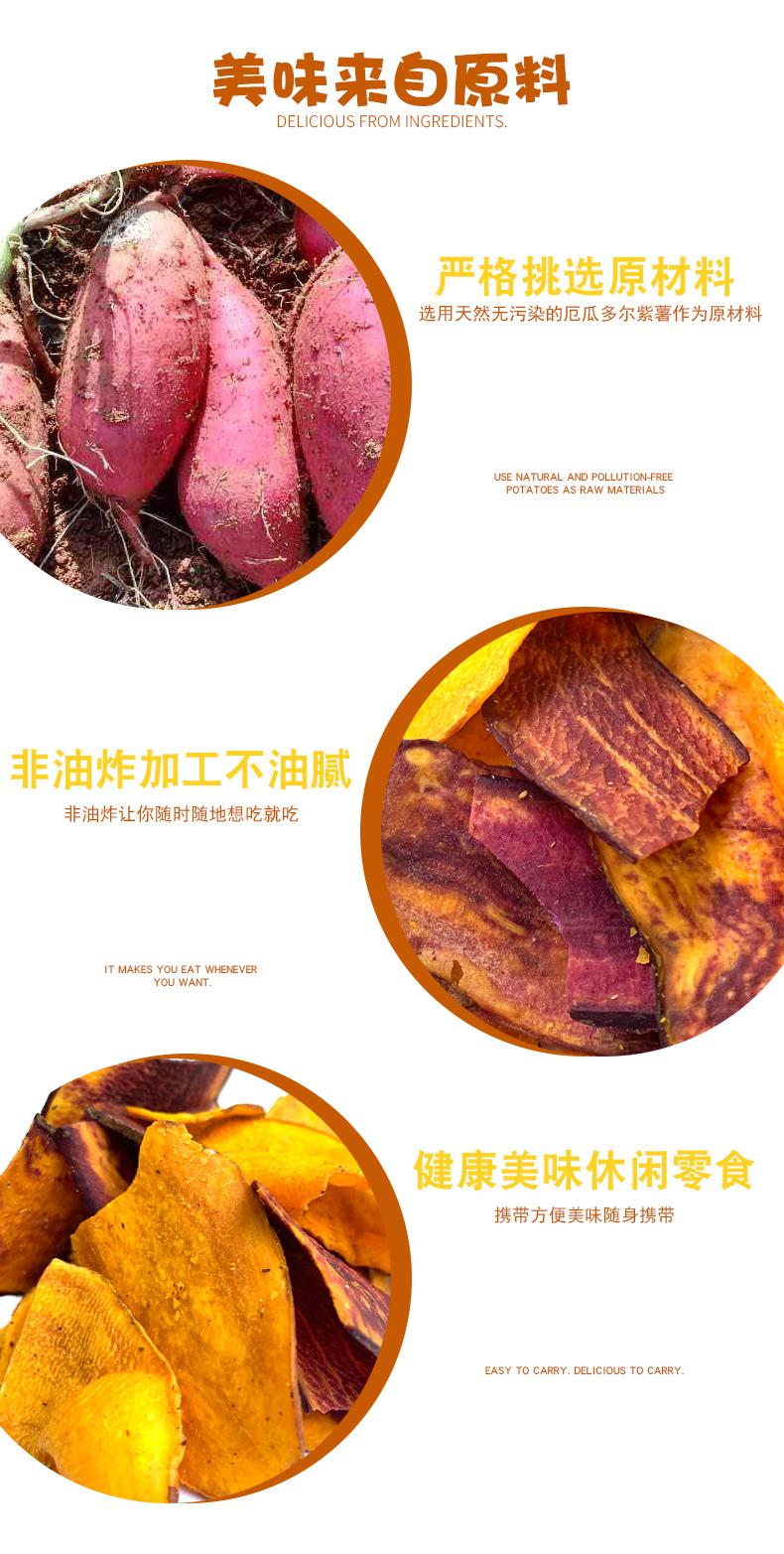 薯片详情_04
