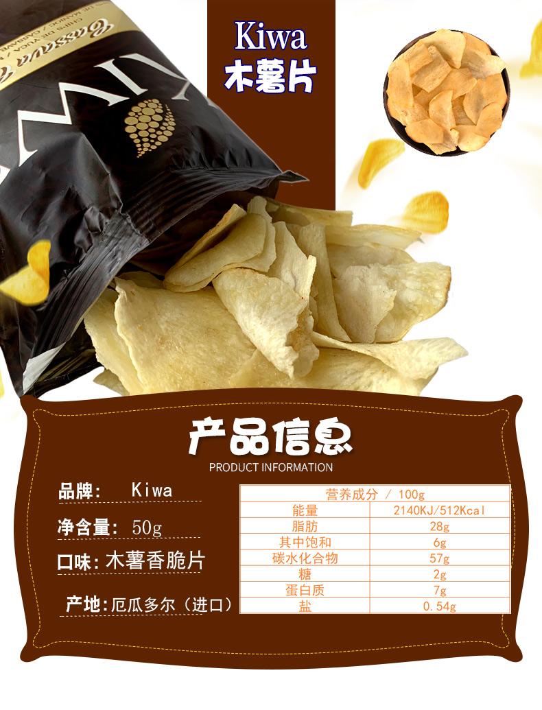 薯片3详情_02