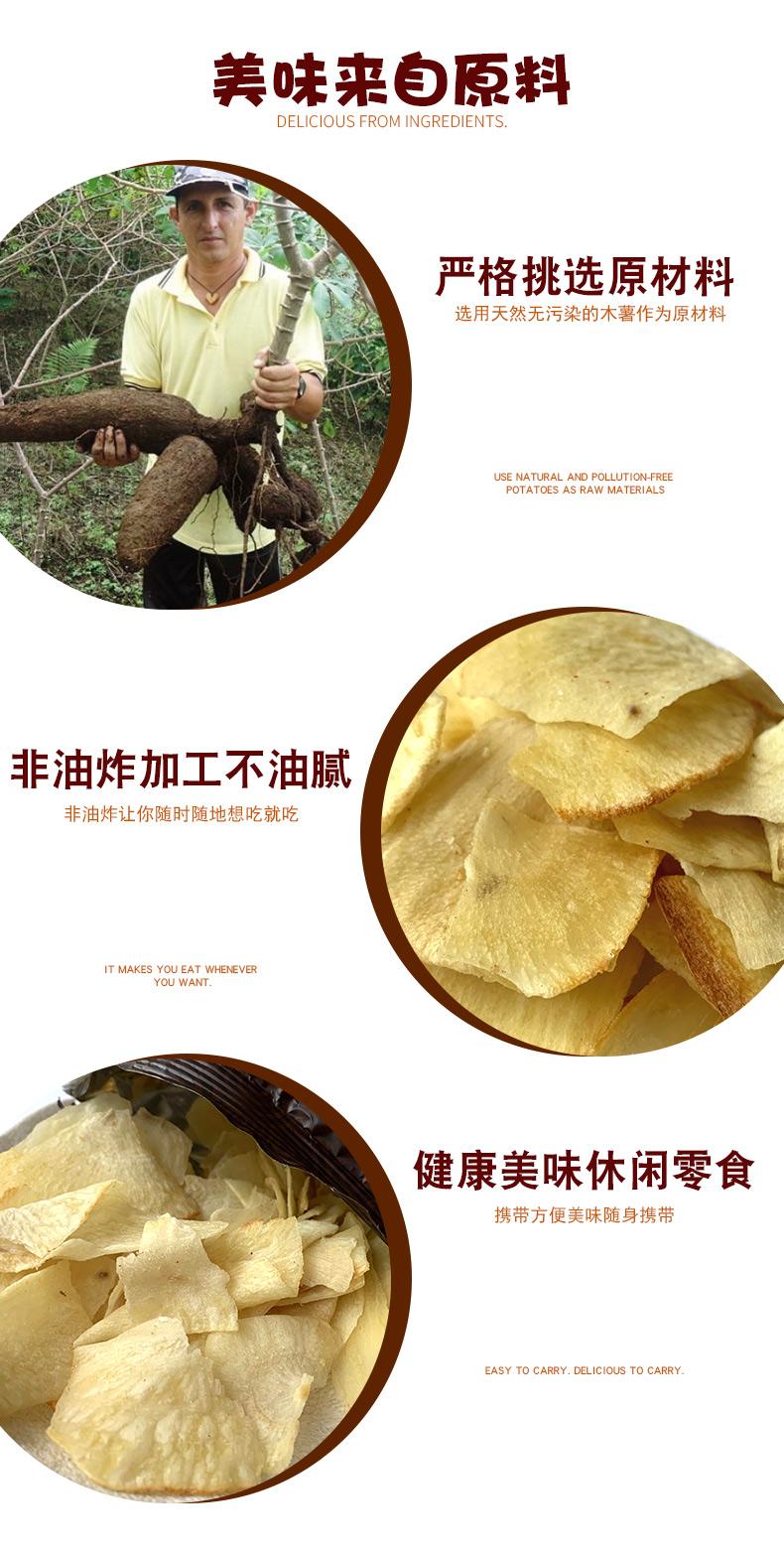 薯片3详情_04