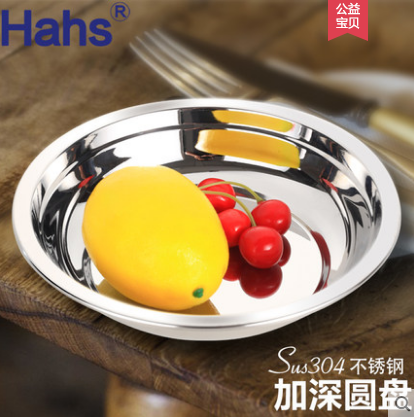 夏氏铁盘子304不锈钢圆形家用加厚菜盘 圆碟