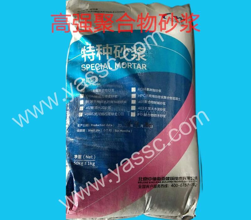 RG 高强聚合物砂浆(单组份)