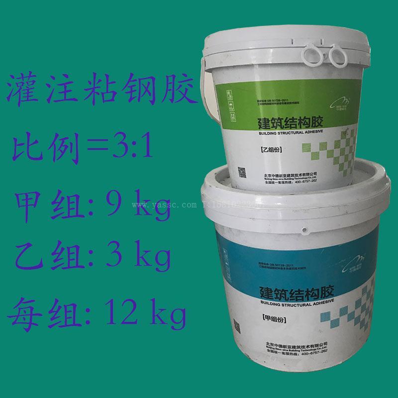 JGN改性环氧树脂灌注粘钢胶 中德新亚结构胶