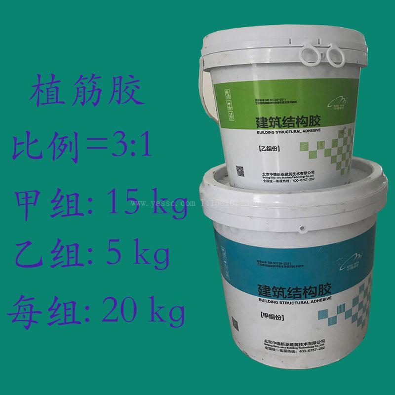 中德新亚 JGN805改性环氧树脂植筋胶 建筑结构胶