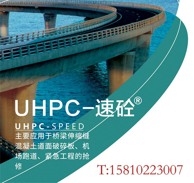 UHPC-速砼 桥梁伸缩缝快凝快硬抢修材料