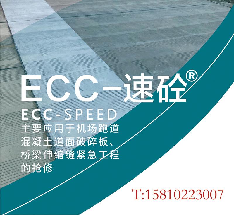 ECC-速砼 高韧性 高延性 桥梁伸缩缝快凝快硬快速抢修材料