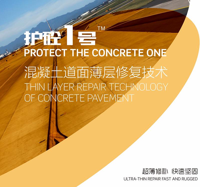 护砼一号 水泥路面薄层修补料 高聚物快速结构修补料