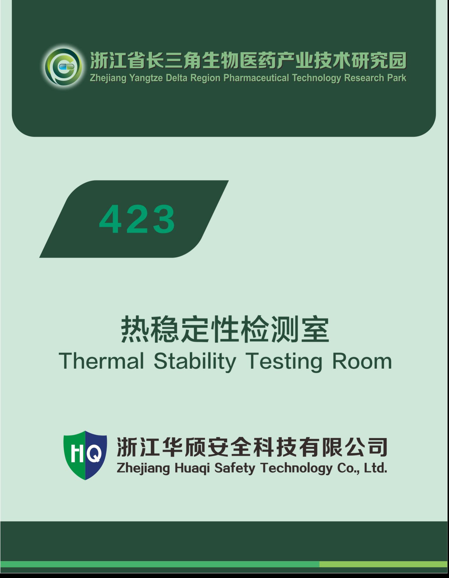 反应安全风险评估-物料