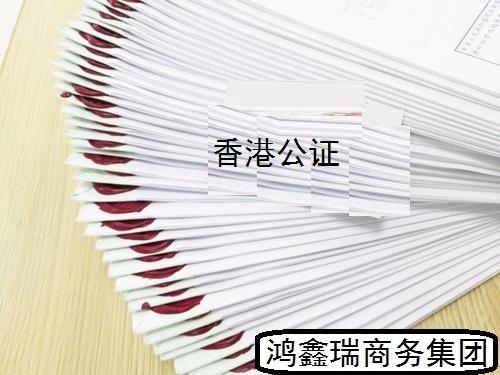 香港公证_20200623_12142227