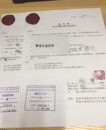香港公证1
