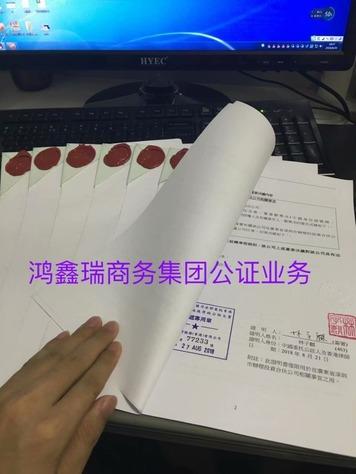 香港公证2
