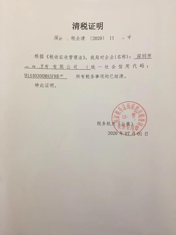深圳公司疑难税务注销1