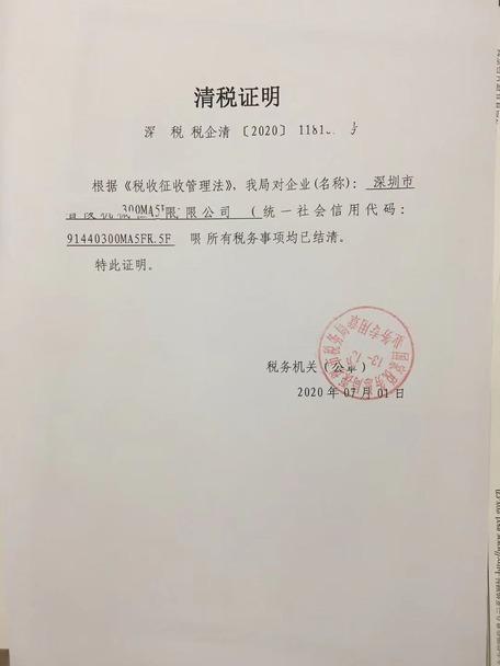 深圳公司疑难税务注销2.jpg