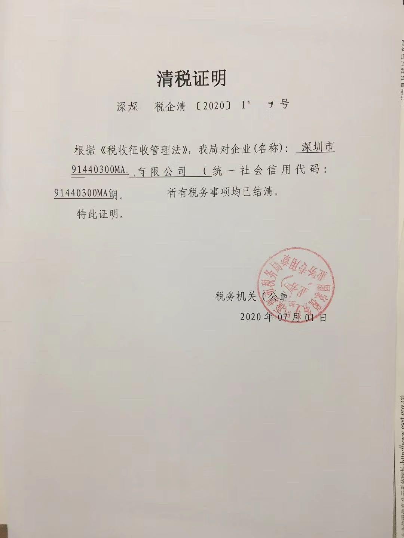 深圳公司疑难税务注销4.jpg