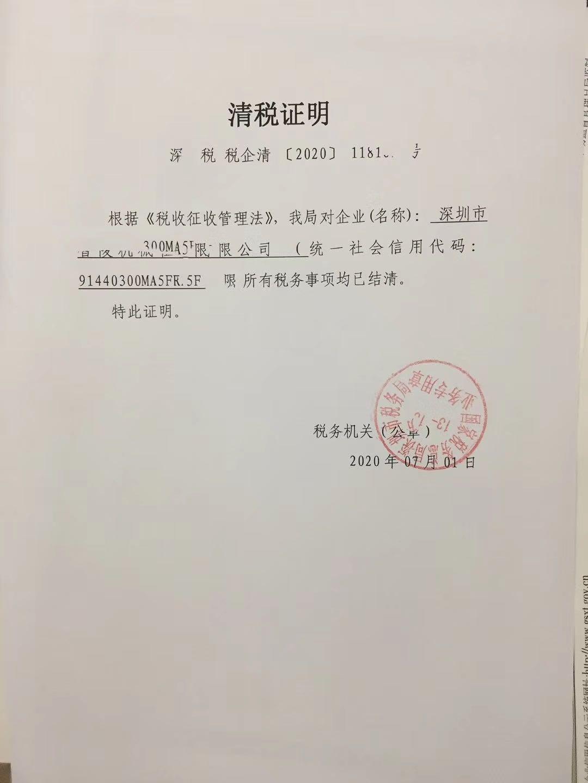 深圳公司疑难税务注销3.jpg