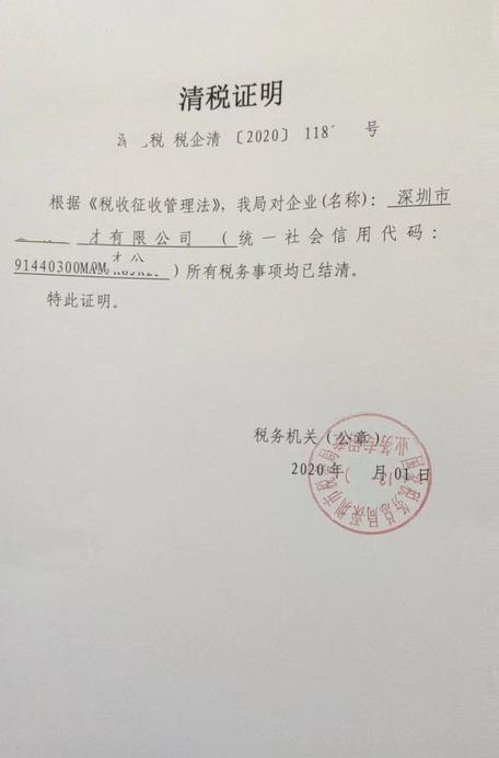 深圳公司疑难税务注销5.jpg