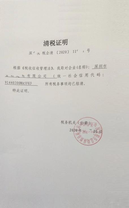 深圳公司疑难税务注销8.jpg