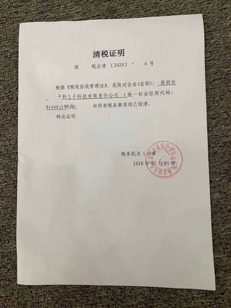 深圳公司疑难税务注销7.jpg