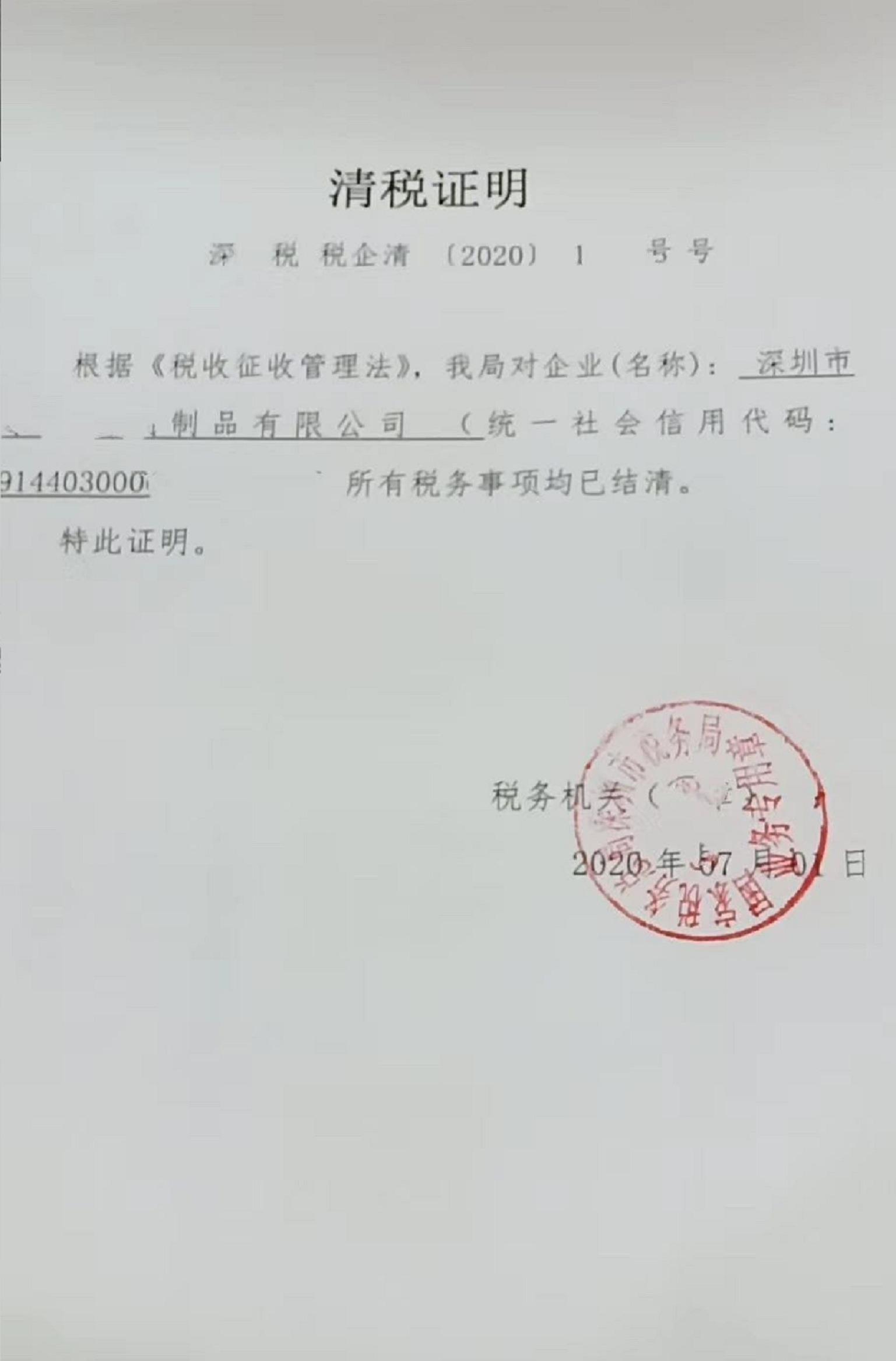 深圳公司疑难税务注销9.jpg