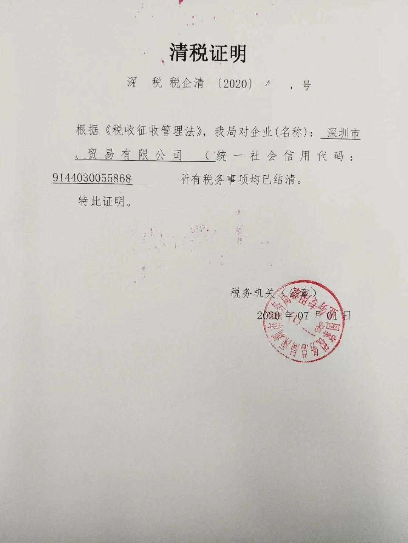 深圳公司疑难税务注销10.jpg