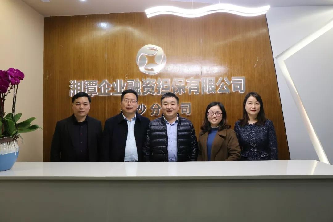 """湘潭担保公司长沙分公司成立——""""走出去""""必将""""赢回来"""""""
