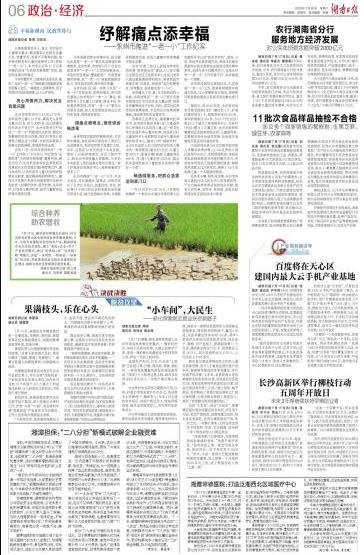 """湘潭担保:""""二八分担""""新模式破解企业融资难"""