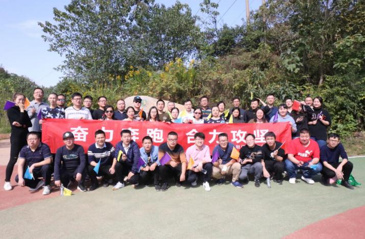 奮力奔跑 合力攻堅 | 湘潭擔保組織團建活動