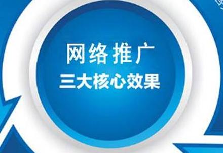 2020沈阳网络推广