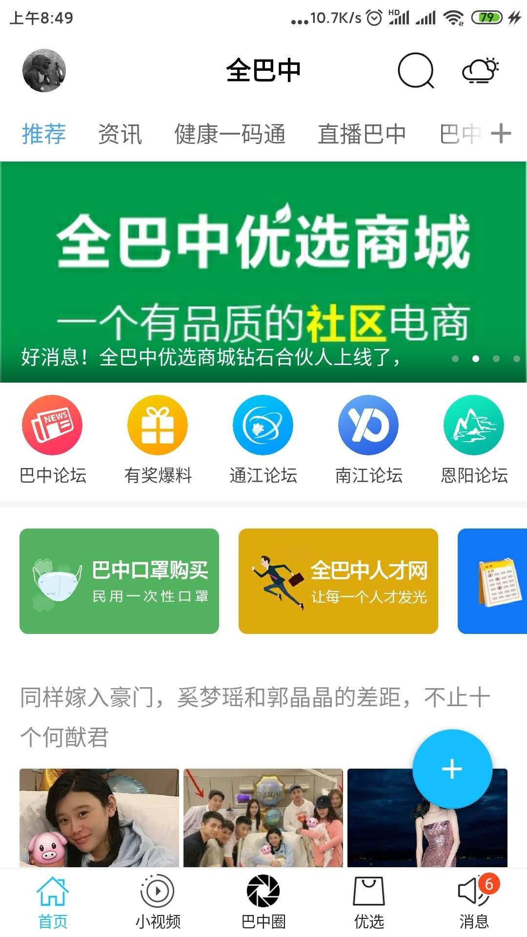 全巴中app