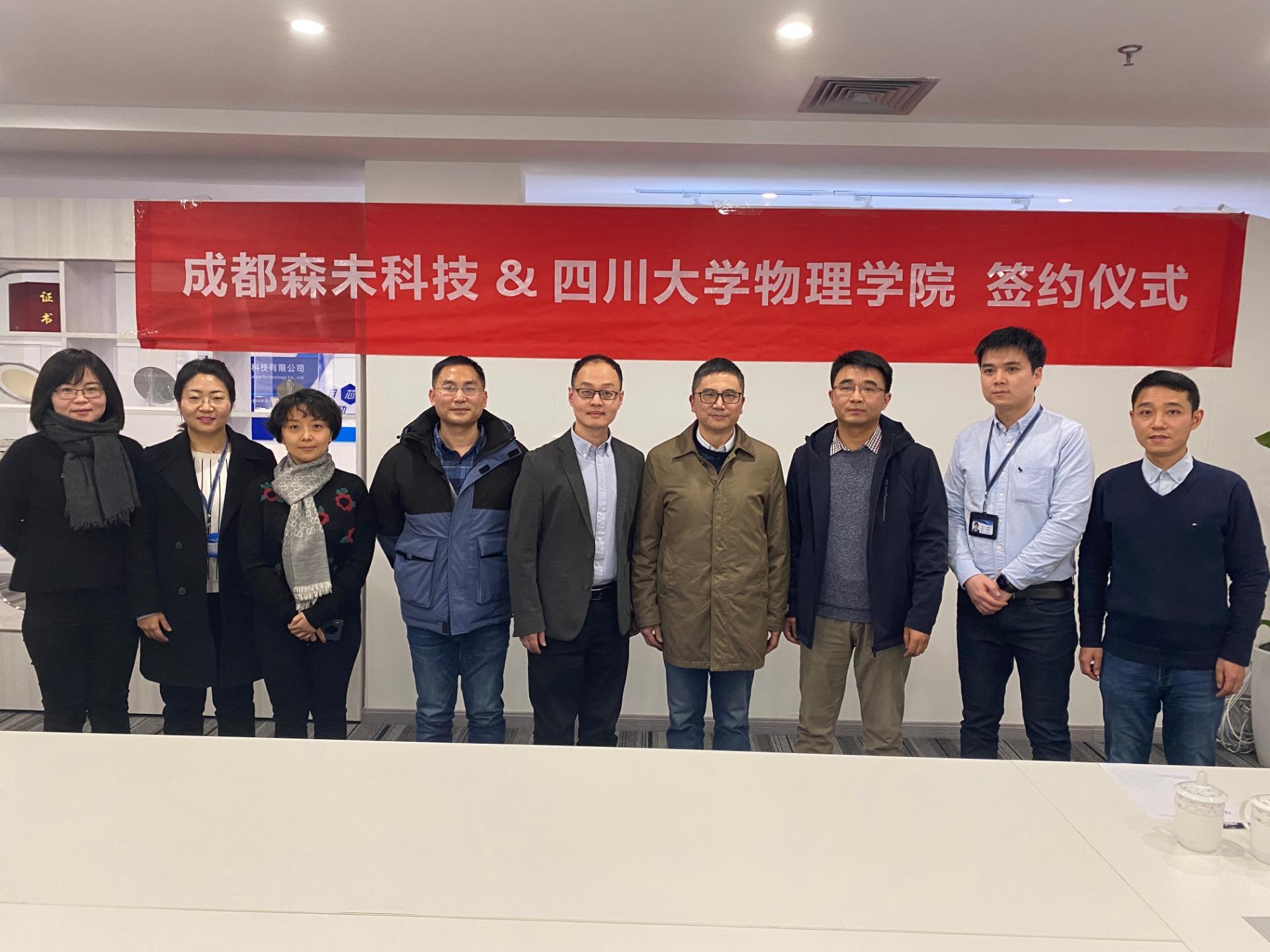 产学融合丨森未科技与四川大学物理学院在IGBT产学研方面达成合作!