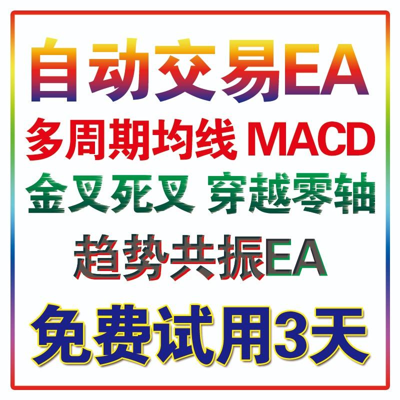 多周期均线 MACD 趋势共振EA自动交易程序化炒外汇原油黄金白银MT4系统