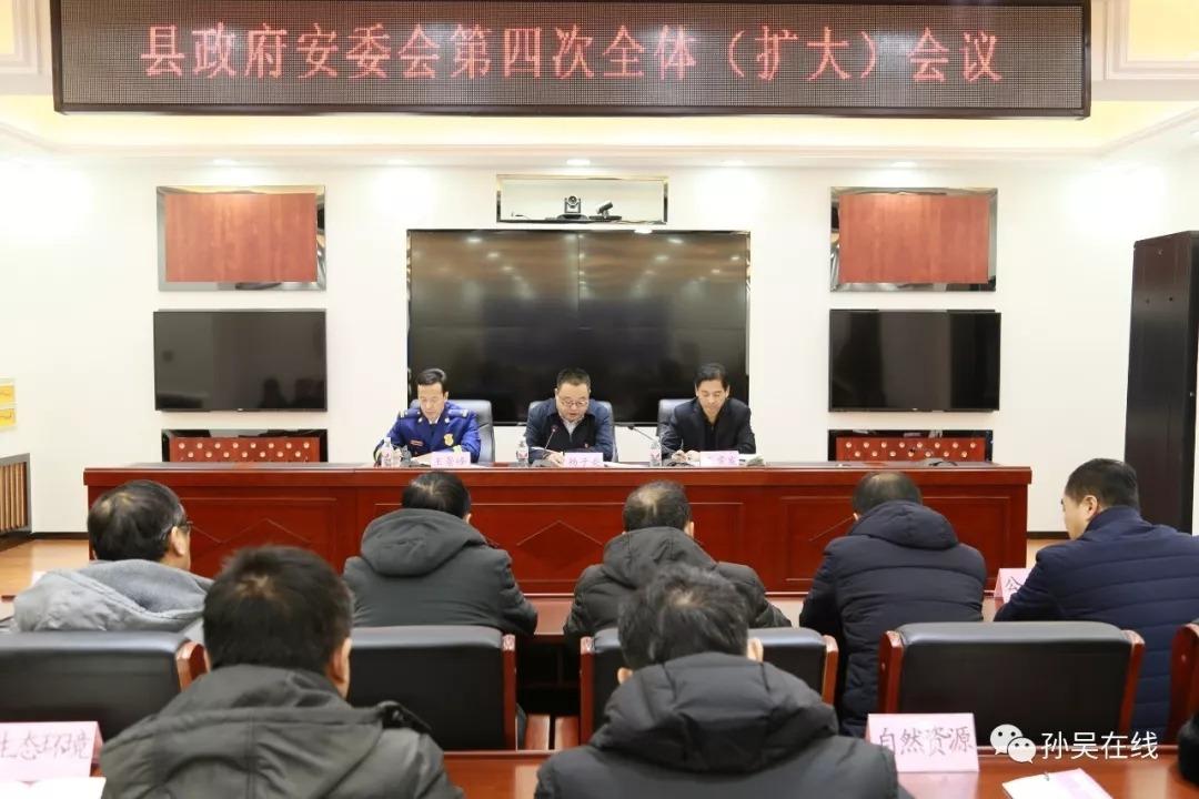 孙吴县召开县政府安委会第四次全体(扩大)会议