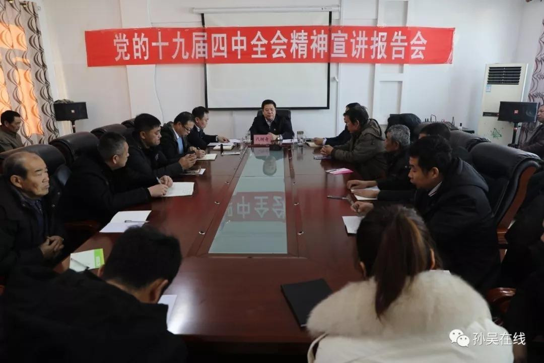 代树奇为基层党员宣讲党的十九届四中全会精神