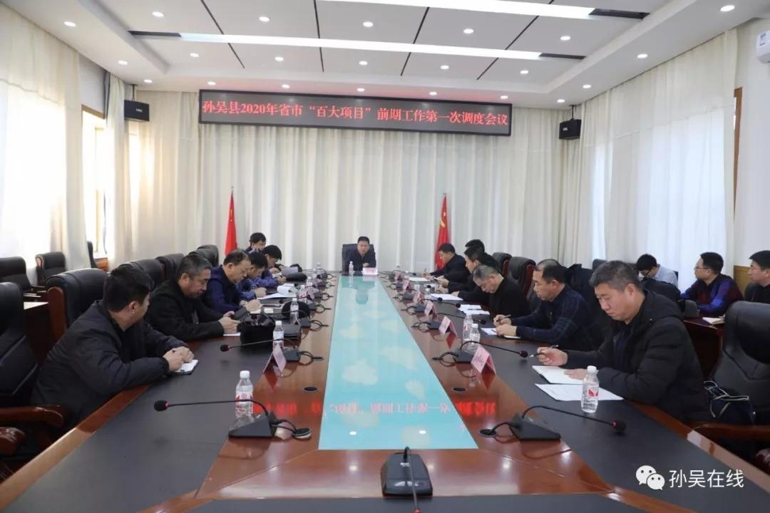 """全县2020年省市""""百大项目""""前期工作第一次调度会议召开"""