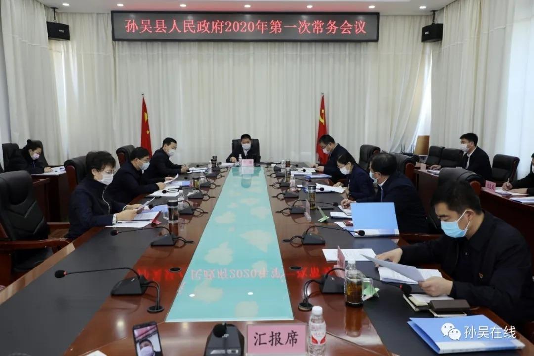 徐钢主持召开国民彩票2020年第一次常务会议
