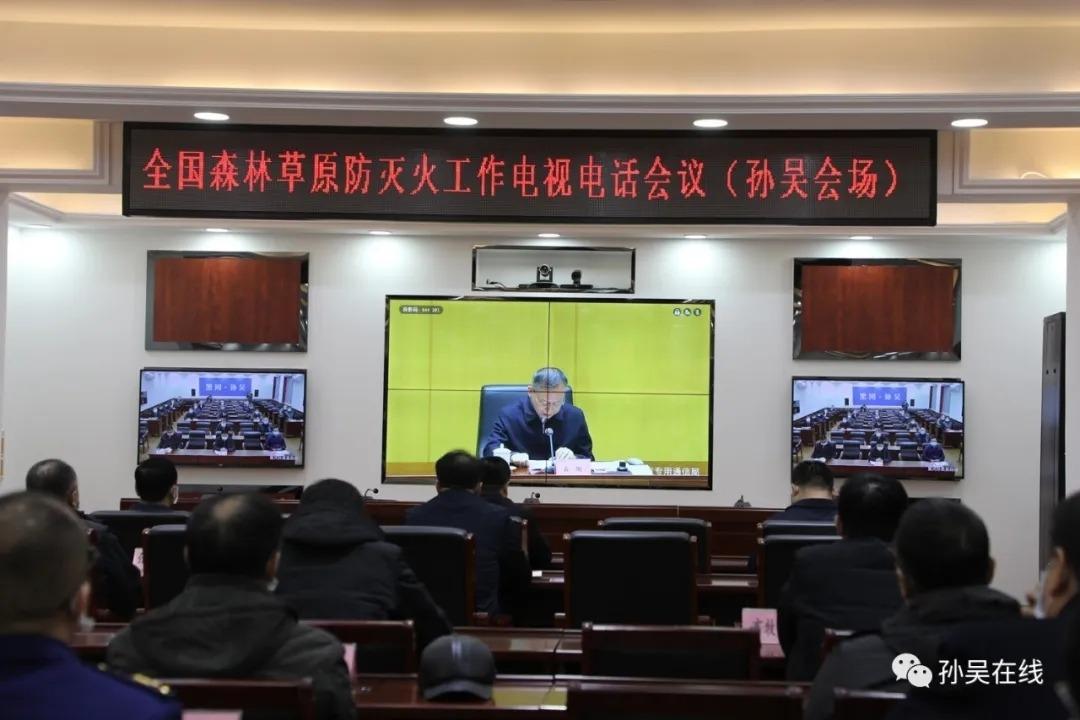 孙吴县组织收听收看全国、全省森林草原防灭火工作电视电话会议