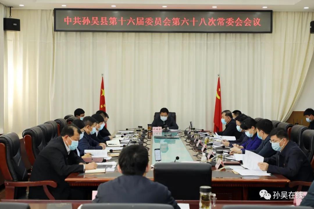代�树奇主持召开孙吴县第十六届委员会第六十八々次常委会会议