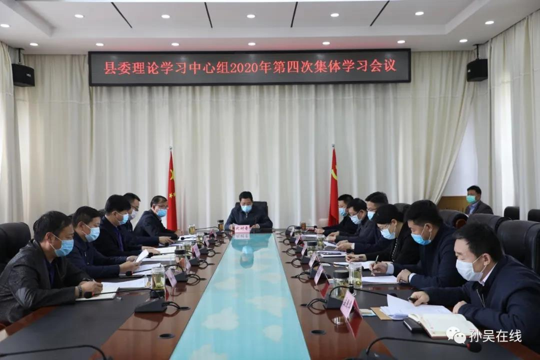 代树奇主持召开县委理论学习中心组2020年第四次集体学习会议
