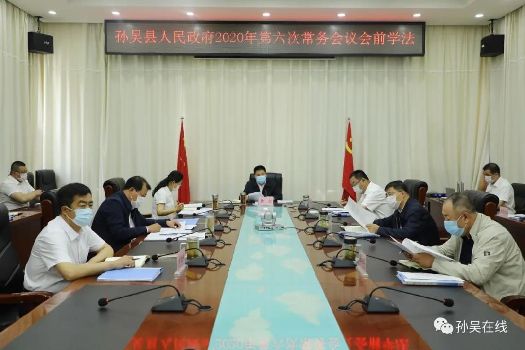 徐钢主持召开孙吴县人民政府2020年第六次常务会议