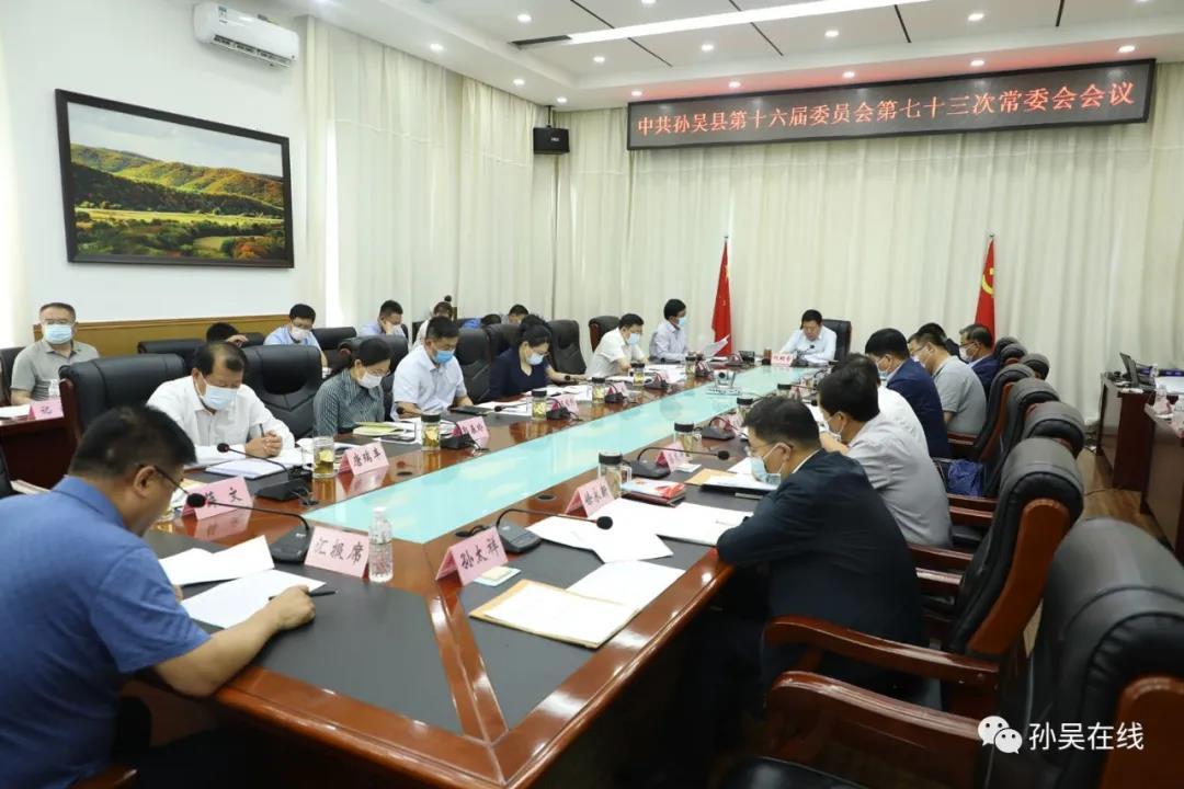 代树奇主持召开中共孙吴县第十六届委员会第七十三次常委会会议