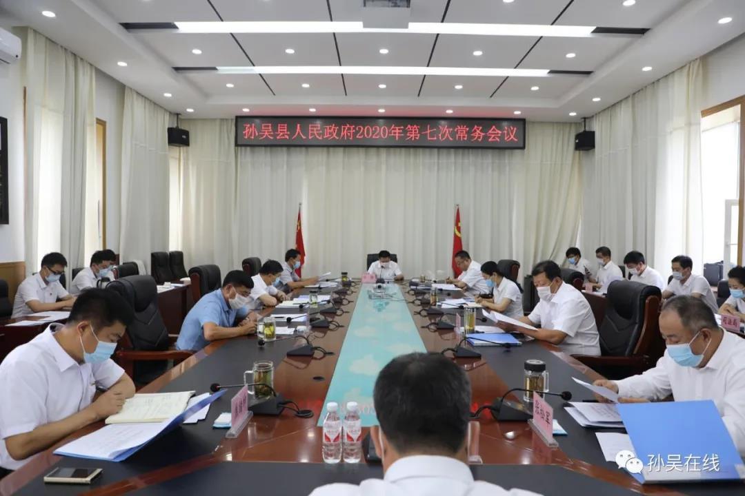 徐钢主持召开孙吴县人民政府2020年第七次常务会议
