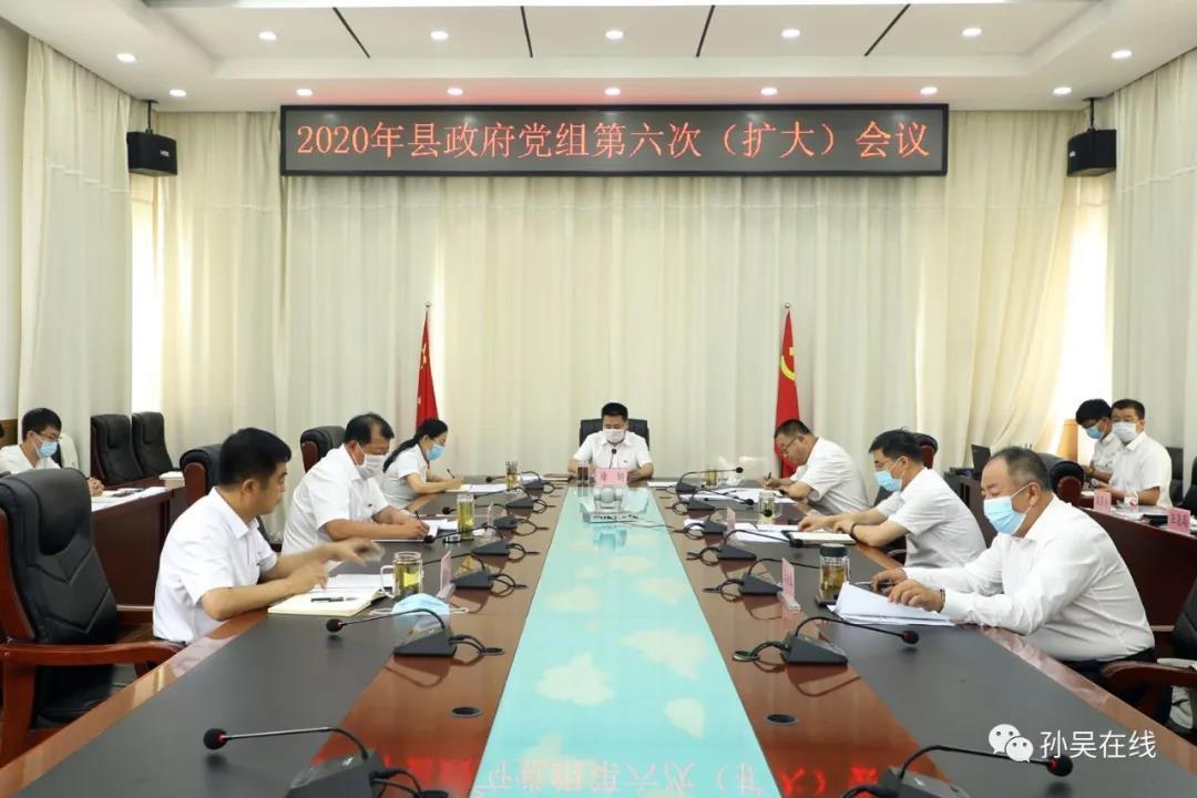 徐钢主持召开2020年县政府党组第六次(扩大)会议