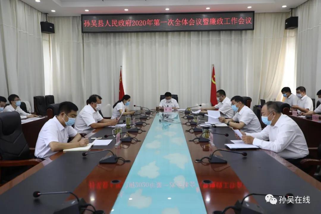 孙吴县人民政府2020年第一次全体会议暨廉政工作会议召开
