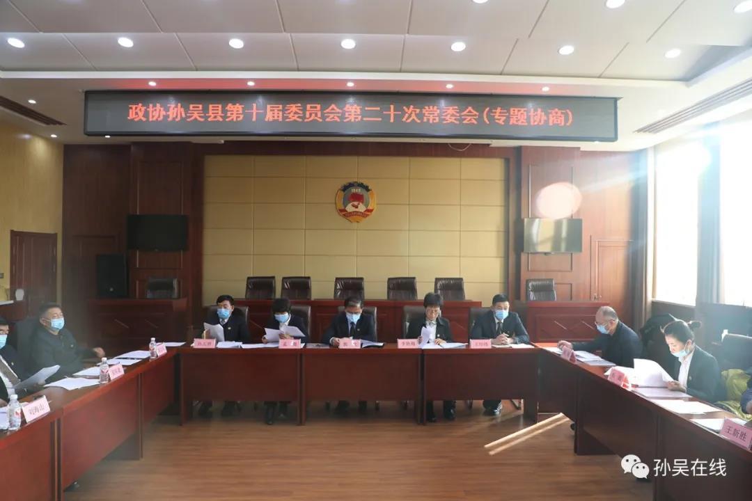 政协孙吴县第十届委员会第二十次常委会议召开