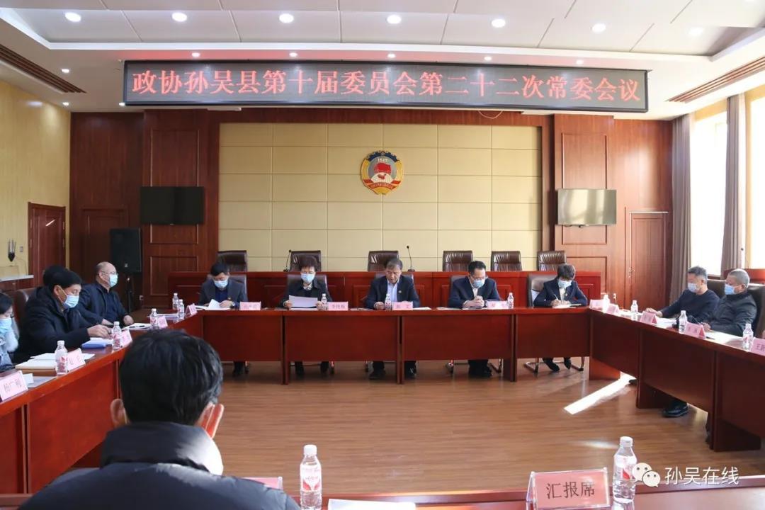 政协孙吴县第十届委员会第二十二次常委会议召开