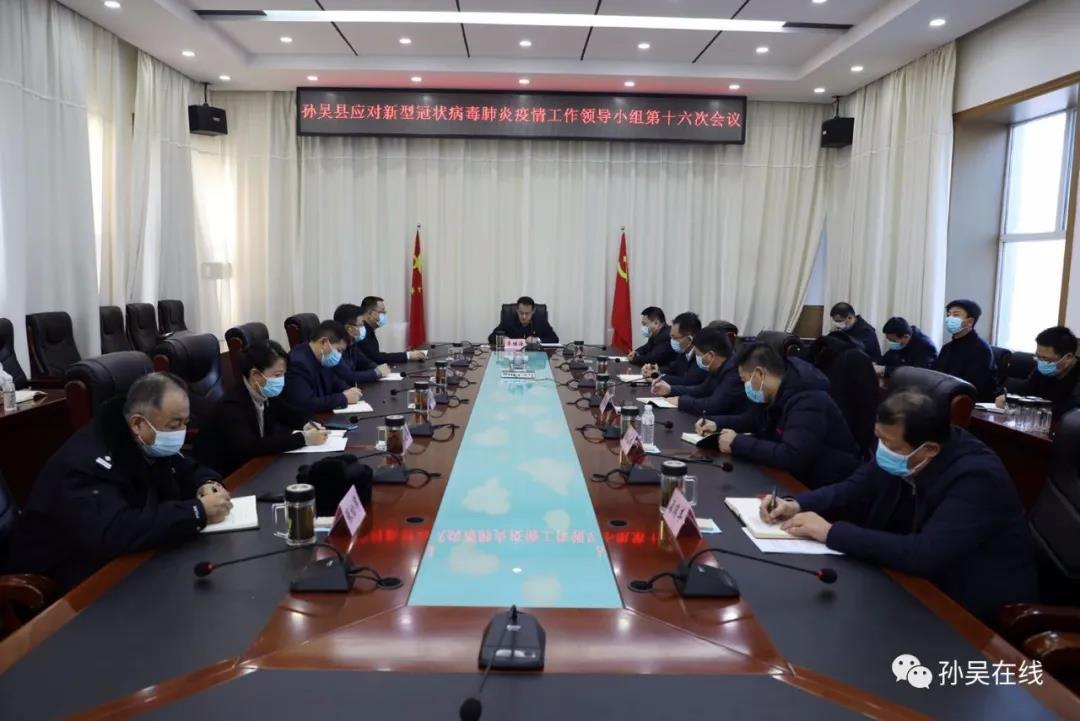 孙吴县应对新型冠状病毒肺炎疫情领导小组第十六次会议召开