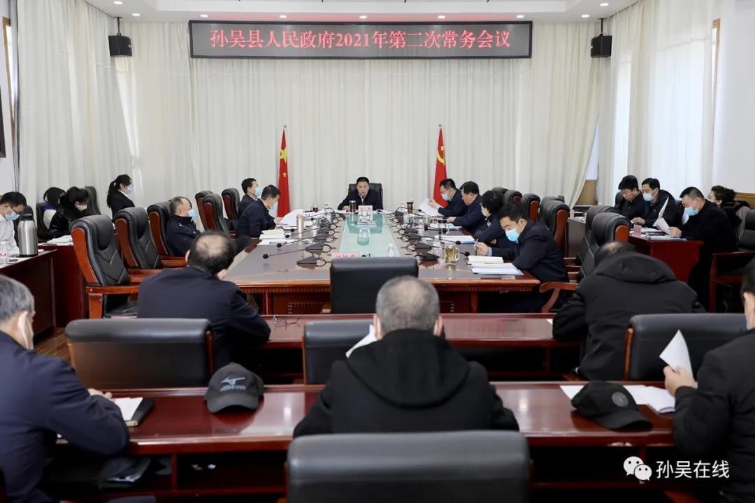 徐钢主持召开县政府2021年第2次常务会议