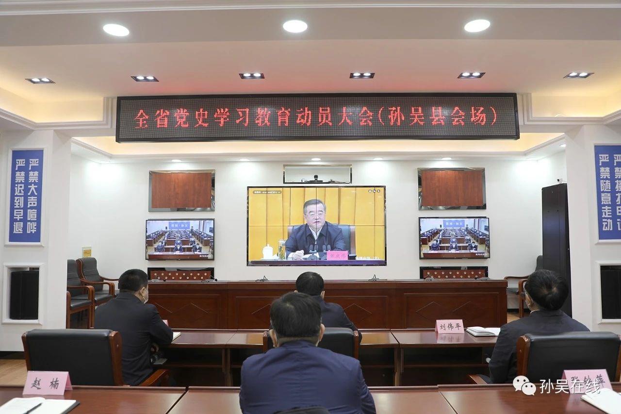 孙吴县组织收听收看全省党史学习教育动员大会