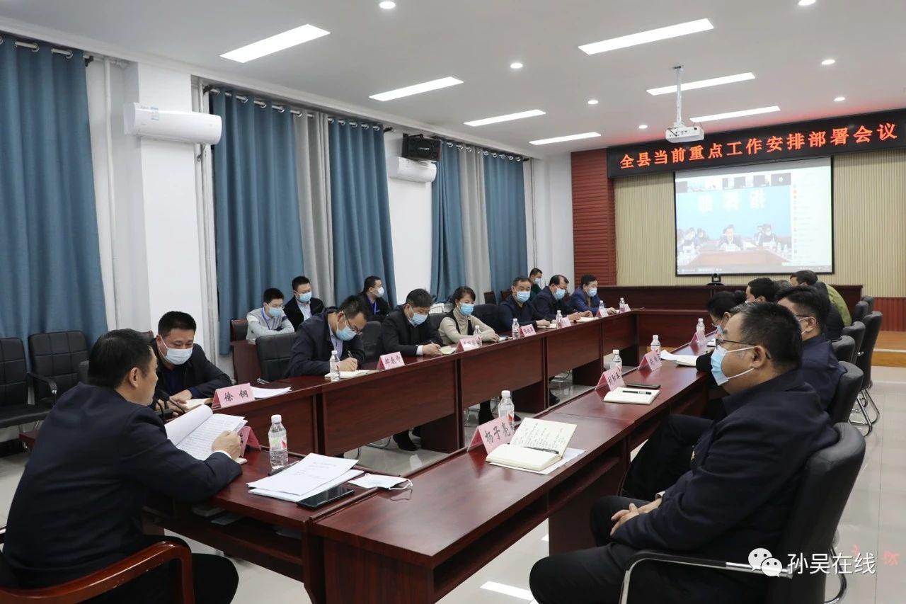 李继海主持召开全县当前重点工作安排部署会议