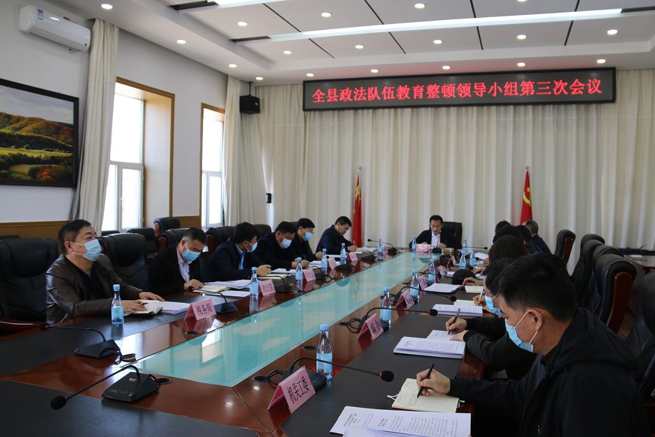 孙吴县召开全县政法队伍教育整顿领导小组第三次会议