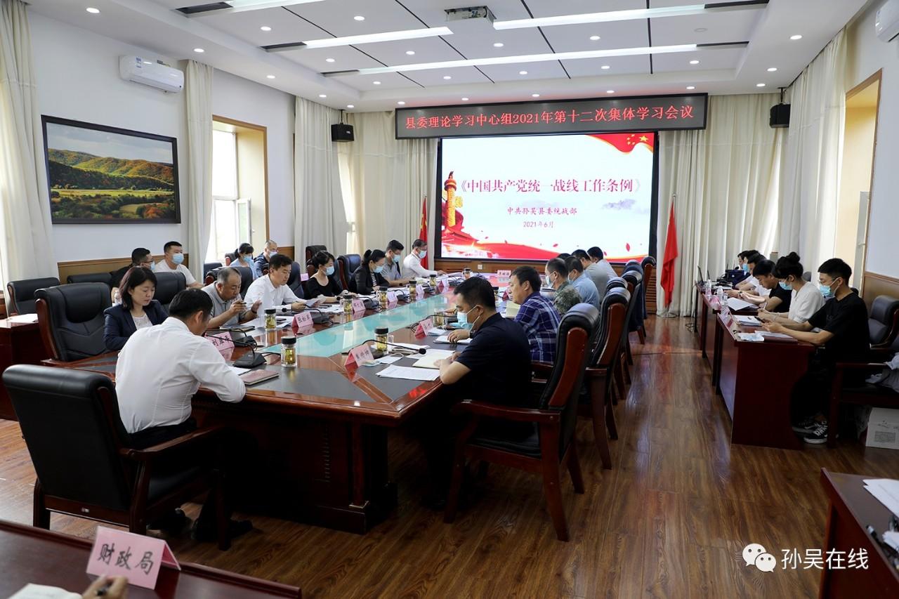 县委理论学习中心组第十二次集体学习会议召开